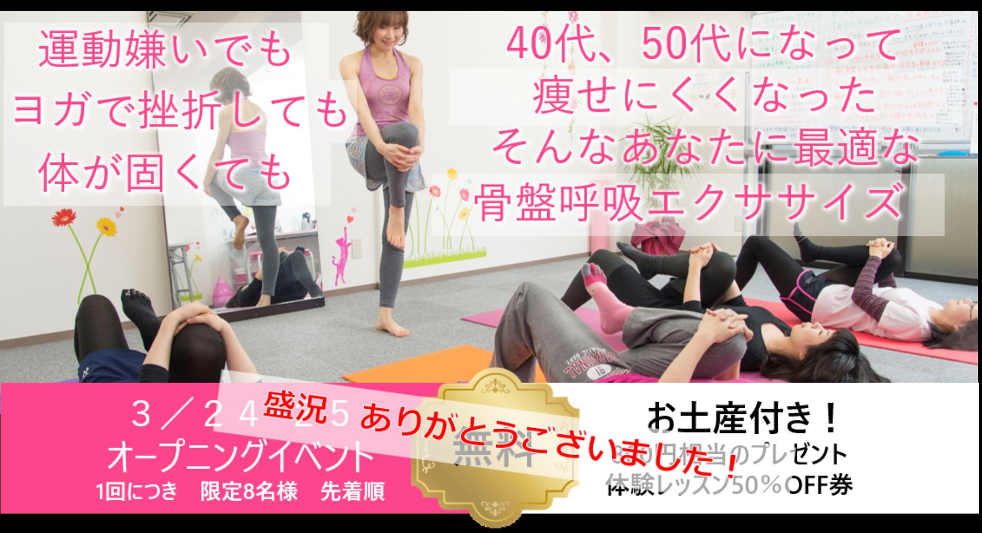 40代50代のダイエット,妊活,骨盤矯正なら骨盤体操のピルビスサロン藤沢